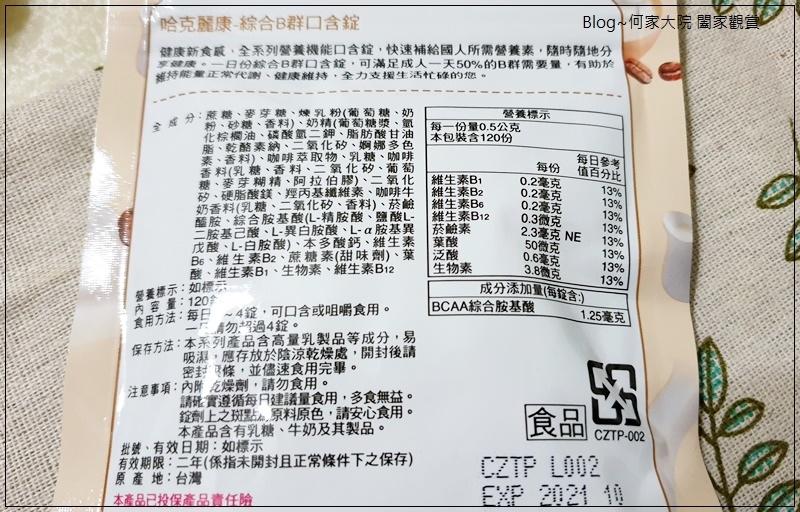 HAC機能性口含錠 B群(咖啡歐蕾口味)+維生素C(檸檬口味) 12.jpg