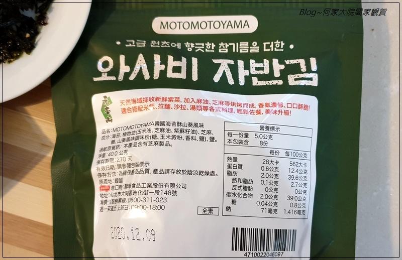 MOTOMOTOYAMA韓國海苔酥醬燒風味+山葵風味(拌飯拌麵+百搭料理小幫手+海苔酥推薦) 07.jpg