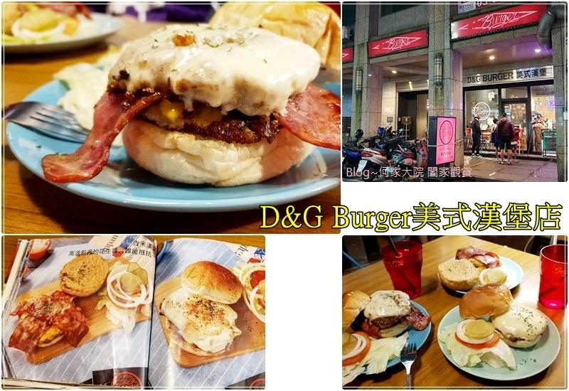 D&G Burger美式漢堡店(林口老街舊街美食+林口好吃漢堡推薦+手打漢堡肉) 00.jpg