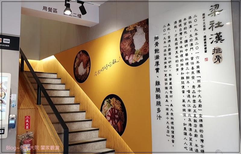 梁社漢排骨(板橋中山店)-板橋排骨飯雞腿飯+連鎖排骨飯 04.jpg
