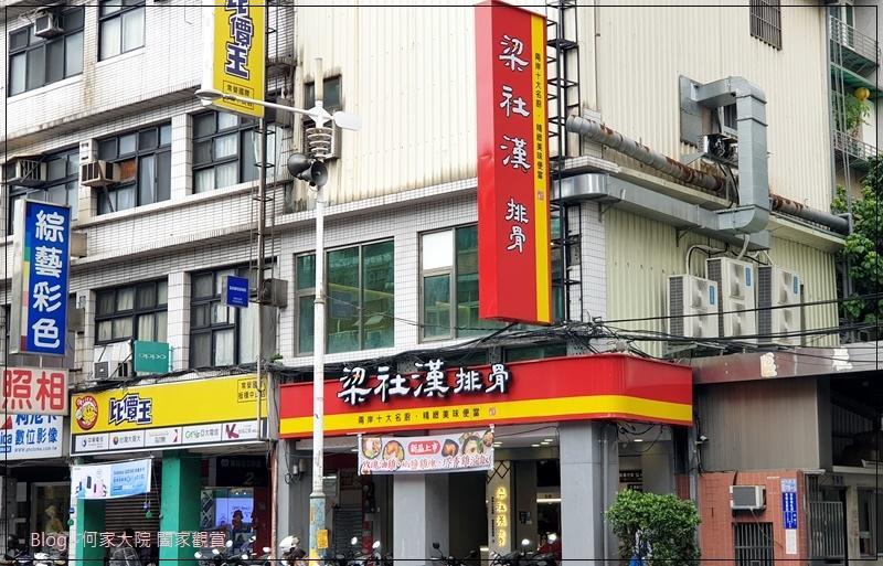 梁社漢排骨(板橋中山店)-板橋排骨飯雞腿飯+連鎖排骨飯 01.jpg