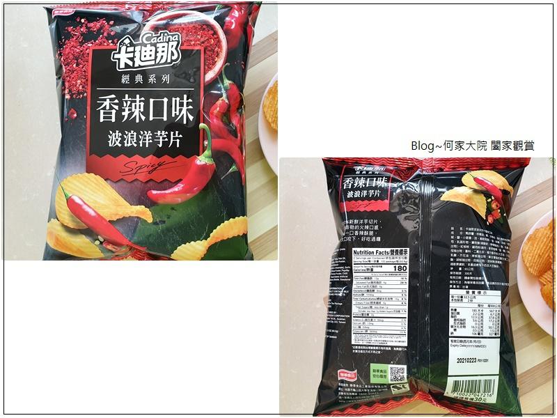 聯華食品卡迪那波浪洋芋片(蔥鹽烤雞口味+香辣口味+極品XO醬口味) 03.jpg