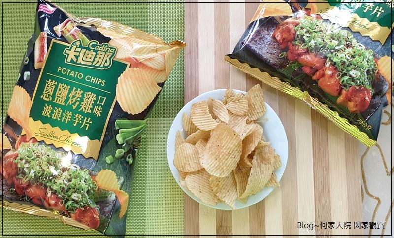 聯華食品卡迪那波浪洋芋片(蔥鹽烤雞口味+香辣口味+極品XO醬口味) 13.jpg