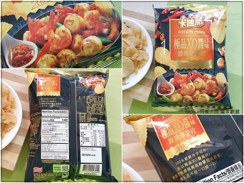 聯華食品卡迪那波浪洋芋片(蔥鹽烤雞口味+香辣口味+極品XO醬口味) 09.jpg