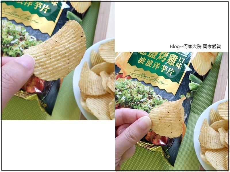 聯華食品卡迪那波浪洋芋片(蔥鹽烤雞口味+香辣口味+極品XO醬口味) 17.jpg