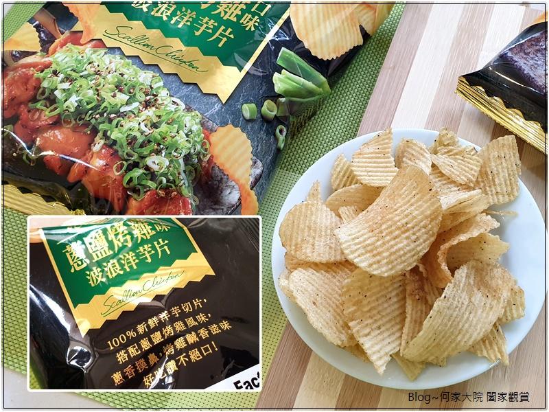 聯華食品卡迪那波浪洋芋片(蔥鹽烤雞口味+香辣口味+極品XO醬口味) 15.jpg