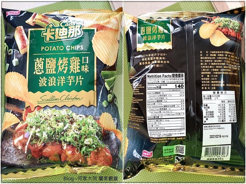 聯華食品卡迪那波浪洋芋片(蔥鹽烤雞口味+香辣口味+極品XO醬口味) 14.jpg
