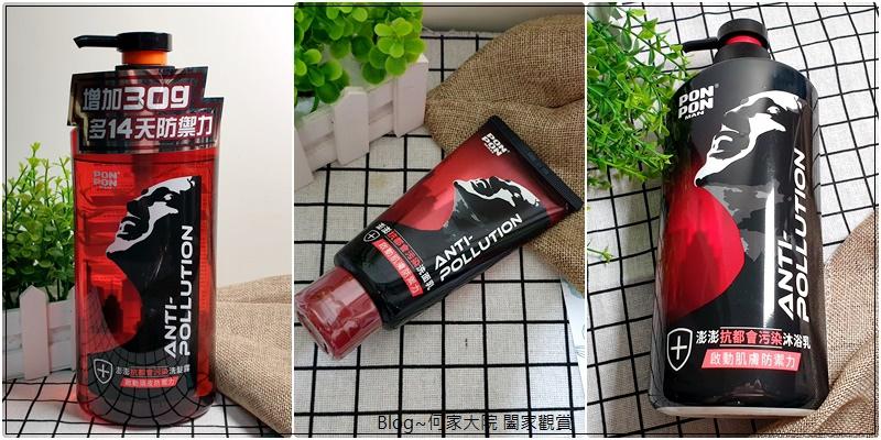 澎澎man抗都會汙染系列(洗髮露+沐浴乳+洗面乳) 02.jpg