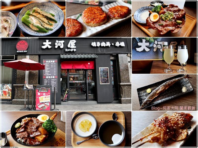 大河屋燒肉丼串燒(桃園南崁店) 00.jpg