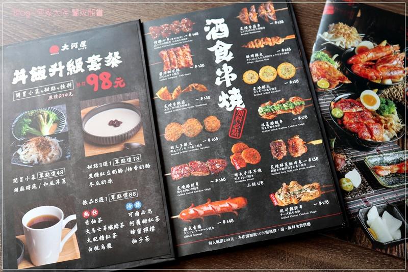 大河屋燒肉丼串燒(桃園南崁店) 10.JPG