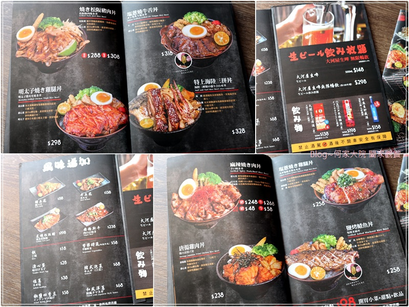 大河屋燒肉丼串燒(桃園南崁店) 11.jpg