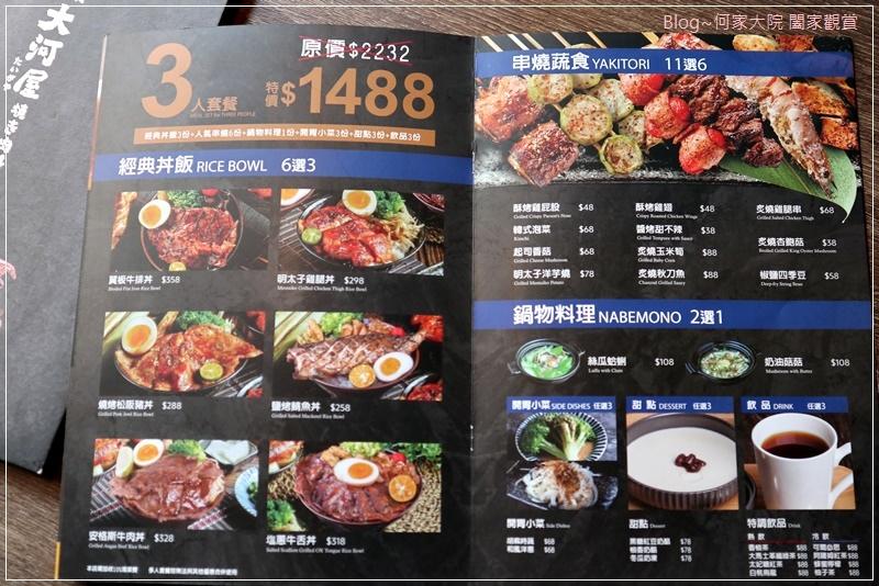 大河屋燒肉丼串燒(桃園南崁店) 13.JPG