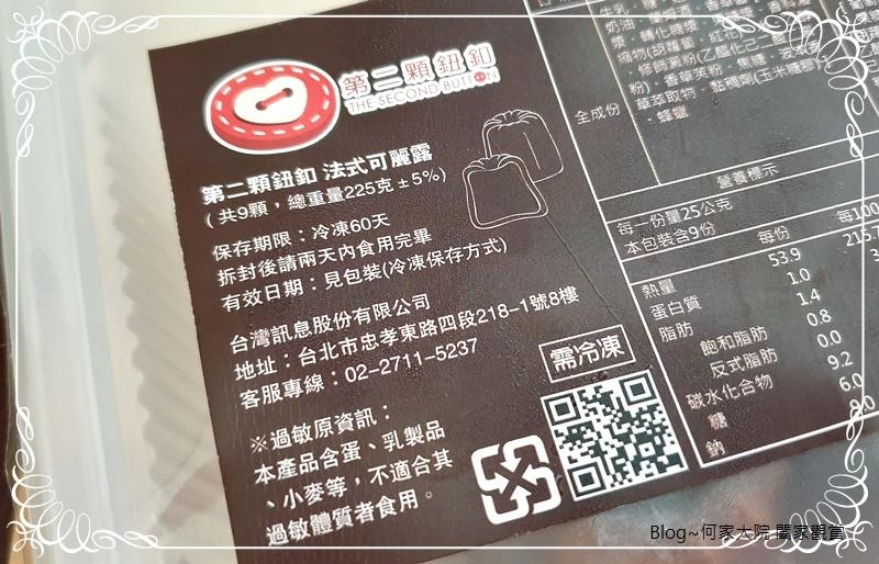 第二顆鈕釦法式可麗露(原味+巧克力+伯爵紅茶) 03.jpg