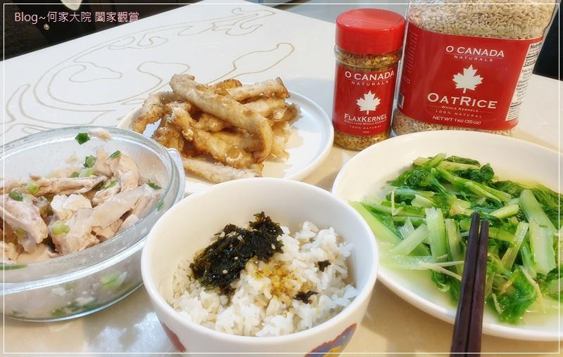 健康飲食推薦~O CANADA 大加富生(大加燕米+大加燕米麵+大加亞麻裸仁) 08-6.jpg