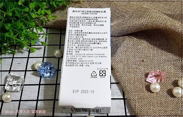 露得清煥活緊緻A醇機能乳霜 02.jpg