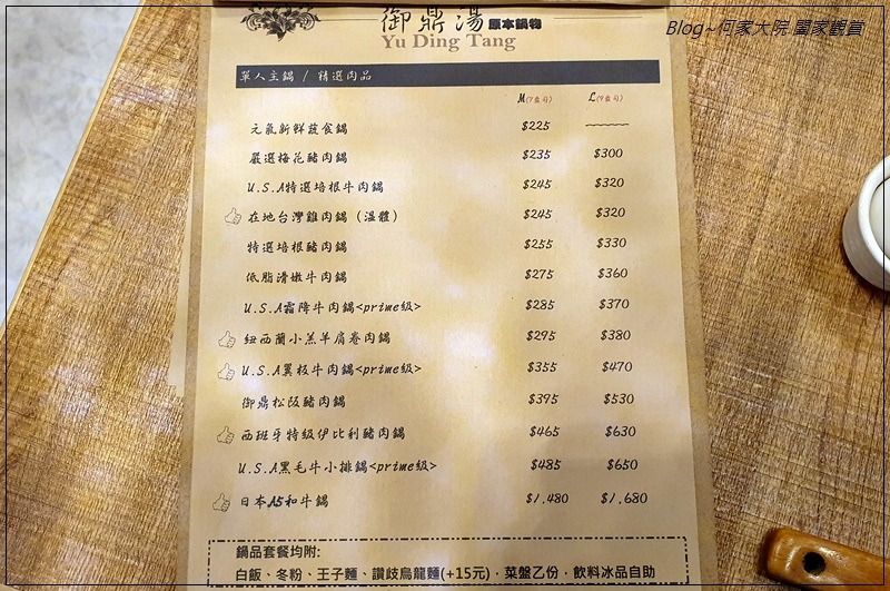 御鼎湯原本鍋物(林口仁愛店) 11.jpg
