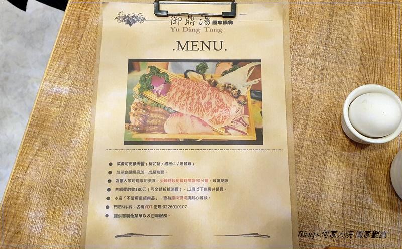 御鼎湯原本鍋物(林口仁愛店) 09.jpg