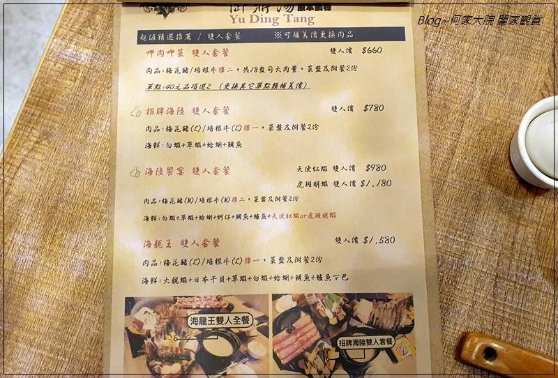 御鼎湯原本鍋物(林口仁愛店) 13.jpg