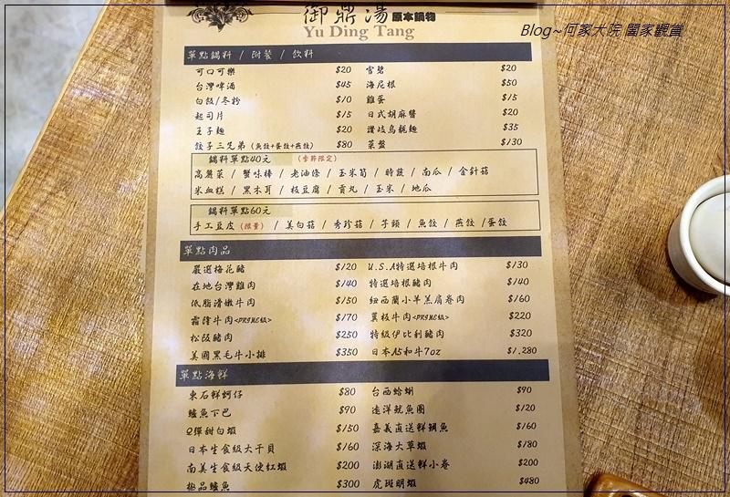 御鼎湯原本鍋物(林口仁愛店) 14.jpg