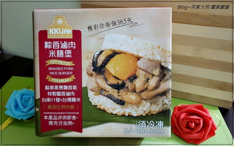 KKLife 粽香滷肉米膳堡 01.jpg