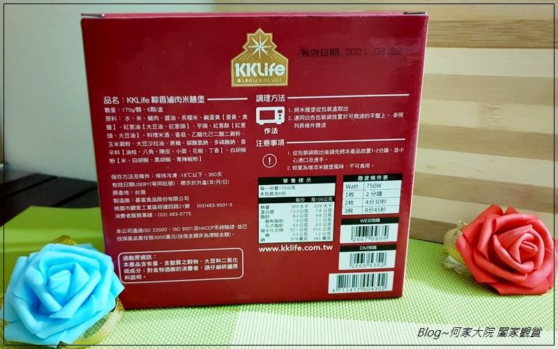 KKLife 粽香滷肉米膳堡 04.jpg
