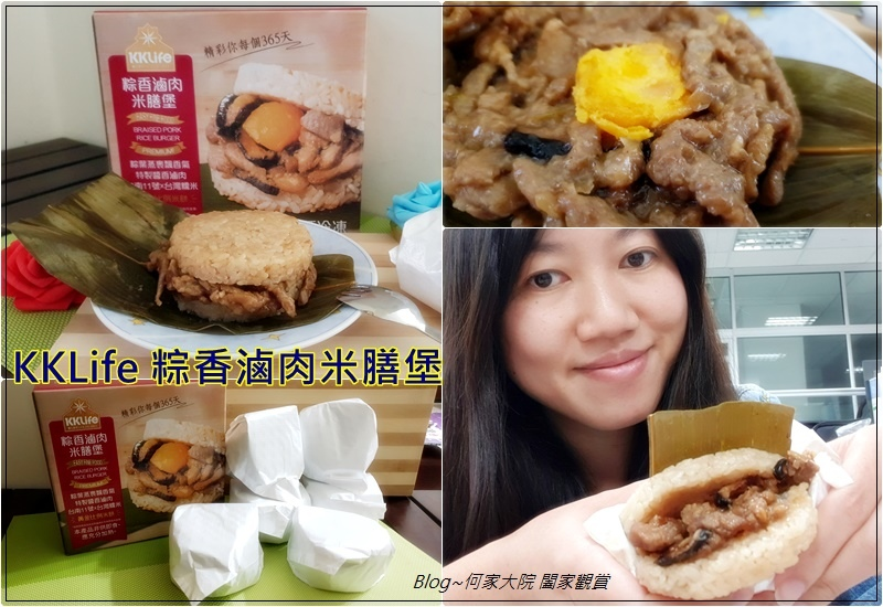 KKLife 粽香滷肉米膳堡 00.jpg