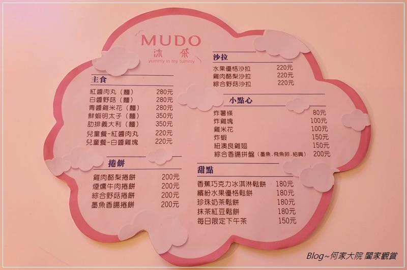 沐朵MUDO 創意時尚輕食茶飲(大安旗艦店)國父紀念館美食+東區下午茶推薦 12.jpg