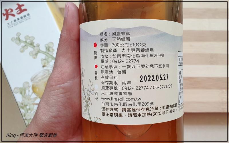 火土專業養蜂場 火土荔枝龍眼蜜(台灣純正蜂蜜推薦) 05.jpg