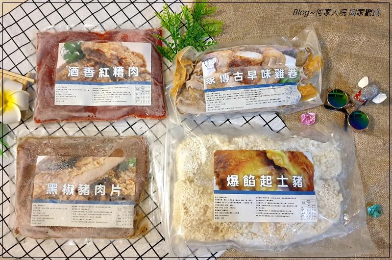 [宅配團購美食]DIVA的吃貨棧(專業肉品加工+各式肉類產品+簡單加熱烹煮就是一道道家常美味) 01.jpg