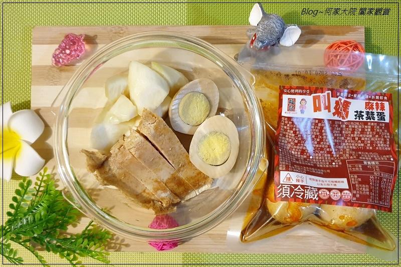 福記食品叫媽茶葉蛋(宅配網購美食+麻辣茶葉蛋+辣味茶葉蛋+料理食譜分享) 10.jpg