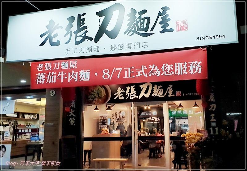 老張刀麵屋(手工刀削麵炒飯專門店) 01.jpg