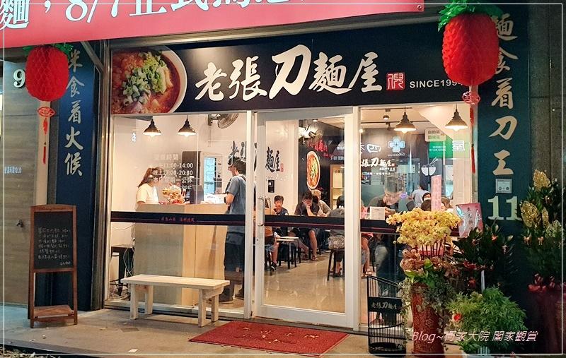 老張刀麵屋(手工刀削麵炒飯專門店) 02.jpg