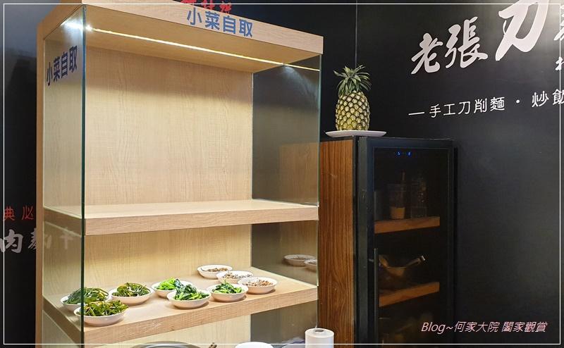 老張刀麵屋(手工刀削麵炒飯專門店) 07.jpg