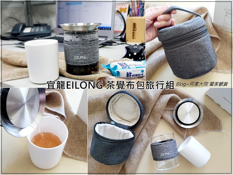 宜龍EILONG 茶覺布包旅行組~旅行茶具推薦+隨身茶壺茶杯組推薦 00.jpg
