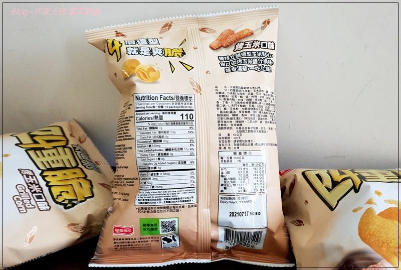 卡迪那四重脆烤玉米口味玉米點心(聯華食品新品上市) 04.jpg