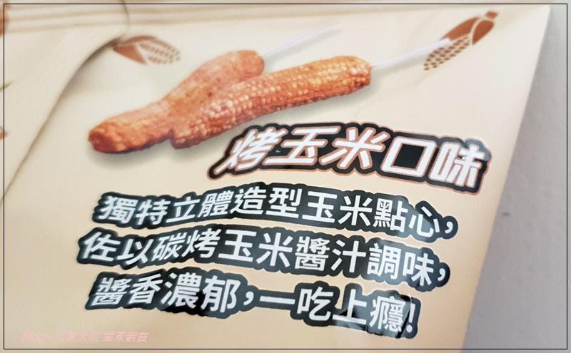 卡迪那四重脆烤玉米口味玉米點心(聯華食品新品上市) 06.jpg