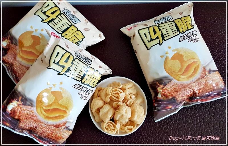 卡迪那四重脆烤玉米口味玉米點心(聯華食品新品上市) 01.jpg