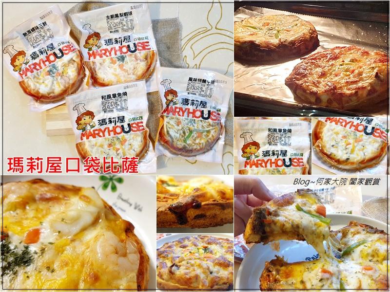瑪莉屋口袋比薩MaryHouse Pizza(網購宅配比薩推薦+減油無負擔+口味超多樣) 00.jpg