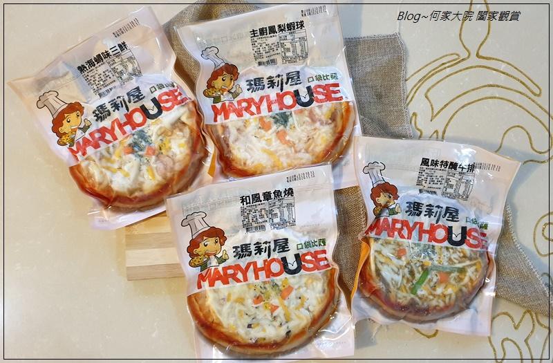 瑪莉屋口袋比薩MaryHouse Pizza(網購宅配比薩推薦+減油無負擔+口味超多樣) 02.jpg