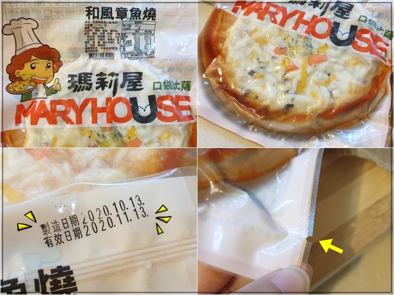 瑪莉屋口袋比薩MaryHouse Pizza(網購宅配比薩推薦+減油無負擔+口味超多樣) 03.jpg