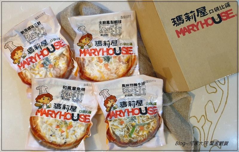 瑪莉屋口袋比薩MaryHouse Pizza(網購宅配比薩推薦+減油無負擔+口味超多樣) 01.jpg