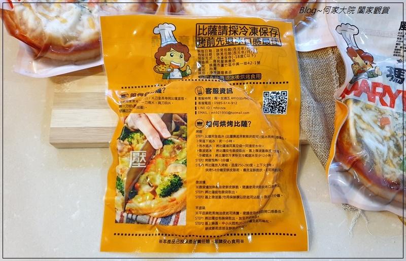 瑪莉屋口袋比薩MaryHouse Pizza(網購宅配比薩推薦+減油無負擔+口味超多樣) 04.jpg