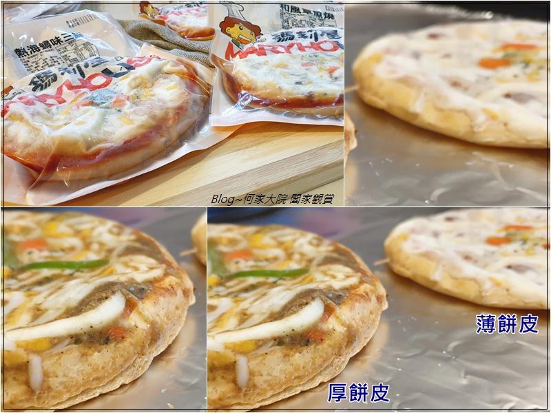 瑪莉屋口袋比薩MaryHouse Pizza(網購宅配比薩推薦+減油無負擔+口味超多樣) 07.jpg