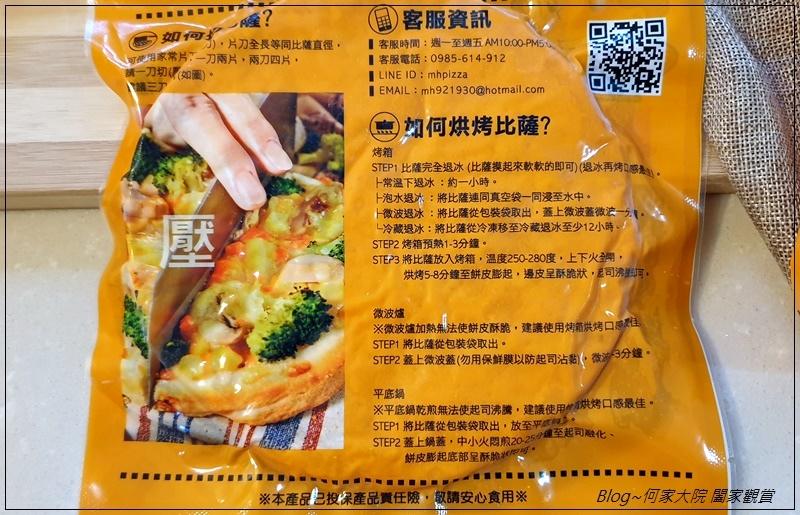 瑪莉屋口袋比薩MaryHouse Pizza(網購宅配比薩推薦+減油無負擔+口味超多樣) 06.jpg