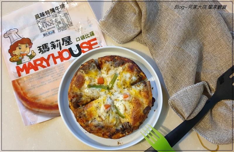 瑪莉屋口袋比薩MaryHouse Pizza(網購宅配比薩推薦+減油無負擔+口味超多樣) 12.jpg