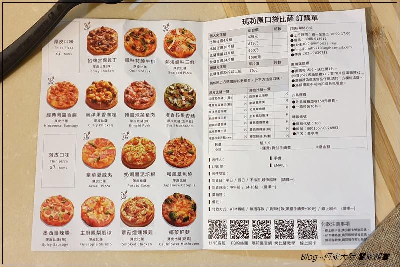 瑪莉屋口袋比薩MaryHouse Pizza(網購宅配比薩推薦+減油無負擔+口味超多樣) 09.jpg