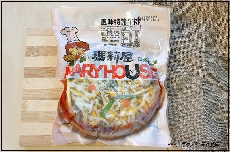 瑪莉屋口袋比薩MaryHouse Pizza(網購宅配比薩推薦+減油無負擔+口味超多樣) 10.jpg