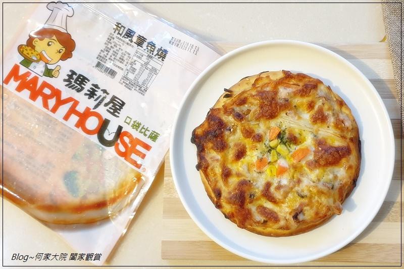 瑪莉屋口袋比薩MaryHouse Pizza(網購宅配比薩推薦+減油無負擔+口味超多樣) 18.jpg