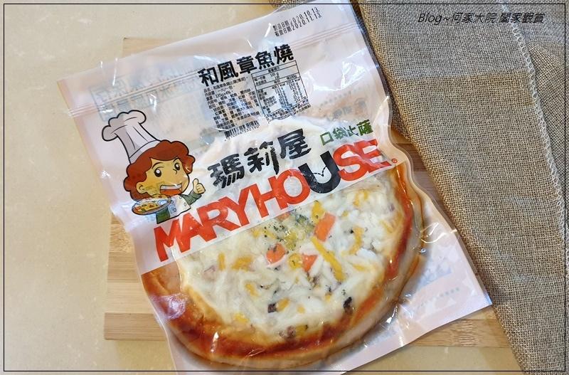 瑪莉屋口袋比薩MaryHouse Pizza(網購宅配比薩推薦+減油無負擔+口味超多樣) 16.jpg
