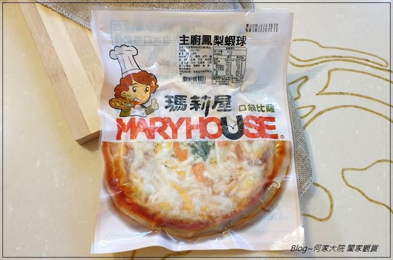 瑪莉屋口袋比薩MaryHouse Pizza(網購宅配比薩推薦+減油無負擔+口味超多樣) 28.jpg